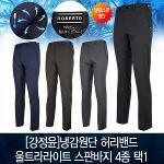 [강정윤]냉감원단 허리밴드 울트라라이트 스판바지4종택1