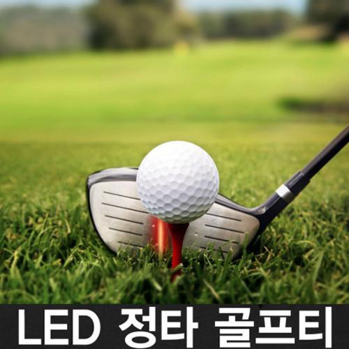 엑스넬스 LED 정타 골프티 / 야간라운딩 LED 골프티