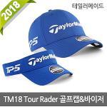 2018 테일러메이드 TOUR RADER 남성 골프모자 2종택1