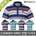 2018 카스코 남성 골프 반팔티셔트 4종택1