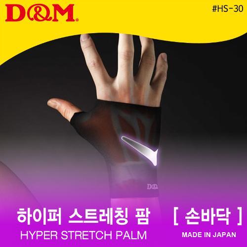 디앤엠 손바닥보호대/초신축원단/일본제품/HS-30