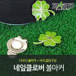 골프 네잎클로버 디자인 볼마커