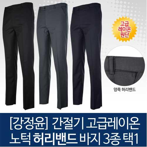 [강정윤]간절기 고급레이온 노턱허리밴드 바지 3종택1