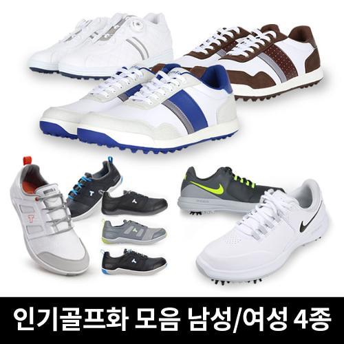 인기모음 베스트 골프화 남성/여성 - 4종 택1