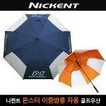 [니켄트 골프 정품]몬스터 이중 방풍 자동 골프우산