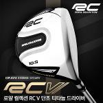 골핑단독특가/소량입고/로얄컬렉션 정품 RC V 단조 티타늄 남성 드라이버