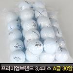 [로스트볼] 프리미엄브랜드 A급 30알(세인트나인 파이즈 젝시오) 흰볼