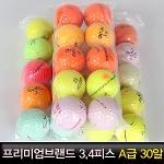 [로스트볼] 프리미엄브랜드 A급 30알(세인트나인 파이즈 젝시오) 컬러볼