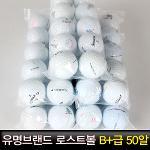 [로스트볼] 개인연습용 및 비기너용 로스트볼 B+급 50알 흰볼