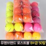 [로스트볼] 개인연습용 및 비기너용 로스트볼 B+급 50알 컬러볼