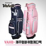 [2018년신제품]볼빅 골프 VAHBCB12 캐주얼 핸드케리어 바퀴달린 캐디백-2종칼라