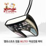 엠유스포츠 정품 여성전용 퍼터 MU-701 / S2.0그립