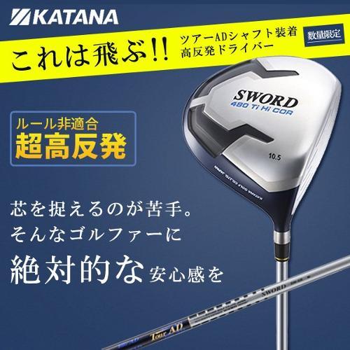 [해외구매대행] 일본정품 카타나 스워드 480 Ti Hi COR 투어AD 샤프트