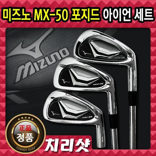 미즈노 MX-50 포지드 8 아이언 세트/아시아스펙
