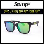 [골프 전용 칼자이스 렌즈]Michief STMI0202NY / 야간 전용 칼자이스 렌즈 추가 증정