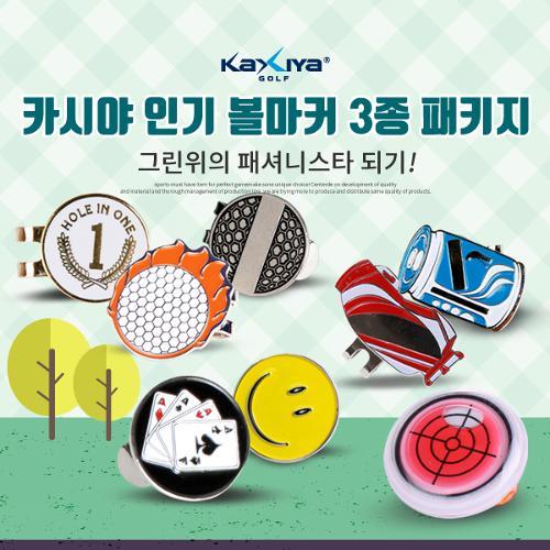 [황금꿀특가] [KAXIYA] 카시야 인기 골프 볼마커 3종 패키지