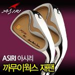 50년전통(주)까무이웍스재팬 아시리 EXC 아이언세트