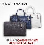 베티나르디 정품 클래식 보스턴백/BOSTONBAG-CLASSIC