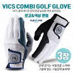 [지온골프] VICS 콤비네이션 양피덧댐 남성용 매쉬 골프장갑 3장