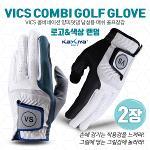 [지온골프] VICS 콤비네이션 양피덧댐 남성용 매쉬 골프장갑 2장