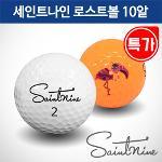 [무료배송]세인트나인 로스트볼 3피스 4피스 혼합/골프공