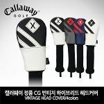 캘러웨이 정품 CG 빈티지 하이브리드 헤드커버/4COLORS