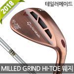 2018신상 테일러메이드 MILLED GRIND HI TOE 웨지