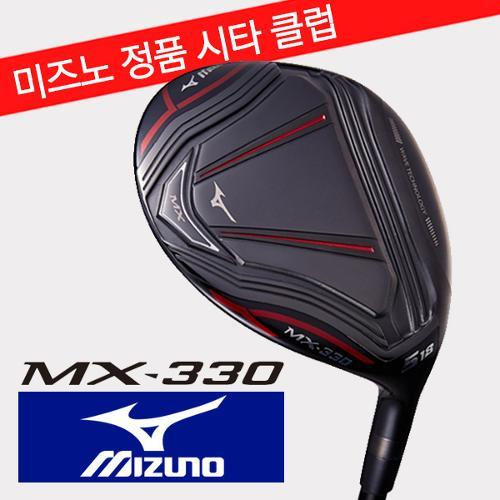 시타클럽/미즈노코리아 정품/ MX-330 페어웨이 우드