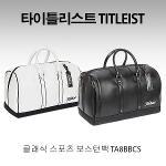 [타이틀리스트] 클래식 스포츠 보스턴백 (TA8BBCS)