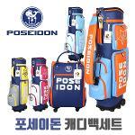 [2018년신제품]POSIDON 포세이돈 PU+페브릭원단 남/여공용 바퀴달린 캐디백+핸드케리어 보스톤백세트