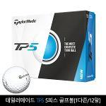 [테일러메이드 코리아 정품]TP5 5피스 골프볼[1다즌/12알]