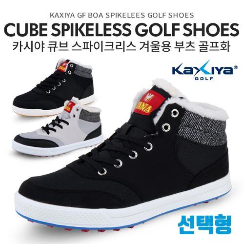 [카시야] 남성용/여성용 큐브 스파이크리스 겨울용 부츠 골프화