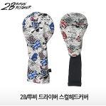2B/투비 정품 골프 스컬 드라이버커버/헤드커버 클럽커버(유사품주의)