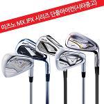 미즈노정품/ MX JPX 시리즈 단품아이언(시타중고)