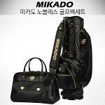 미카도 노블레스 프리미엄 골프백세트