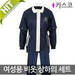 카스코정품 골프전용 여성용 비옷 상하의 1벌 특가