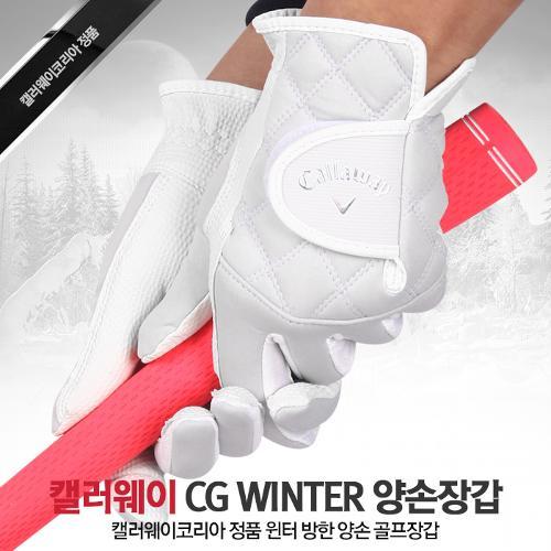 캘러웨이코리아 정품 CG WINTER 여성 방한 겨울 골프장갑 (양손1세트)