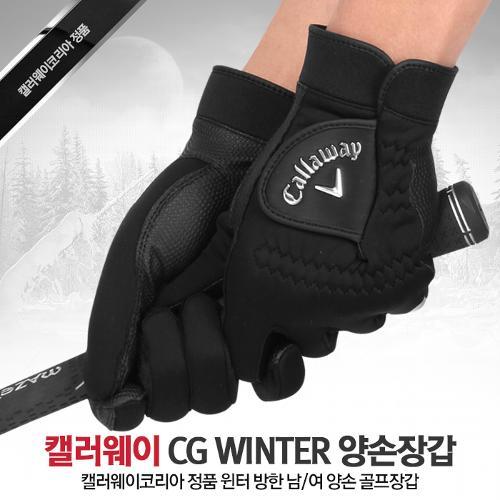 캘러웨이코리아 정품 CG WINTER 남성/여성용 방한 겨울 골프장갑 (양손1세트)