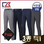 커터앤벅 남성 방한 기모소재 골프바지 3종 택1 (사은품 양말 증정)