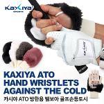 [KAXIYA] 카시야 ATO 벨보아 방한용 손등토시