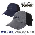 [2019년F/W-국내산]볼빅 VAHF 고주파로고 니트캡 귀덮개 겨울용 골프캡 모자-2종칼라