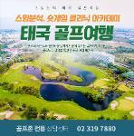 [잭니클라우스 골프 아카데미] 방콕 골프 5일 - 방콕GC 골프리조트 ●54홀●