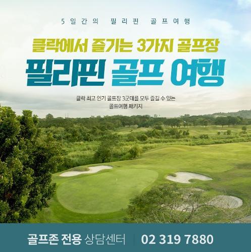 클락 골프 5일◐54홀◑ 준특급 카지노 호텔+미모사/코리아/루이시따