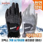 [2019년신제품]범양 지맥스 겨울방한 남/여 천연양가죽 양손 골프장갑-1세트