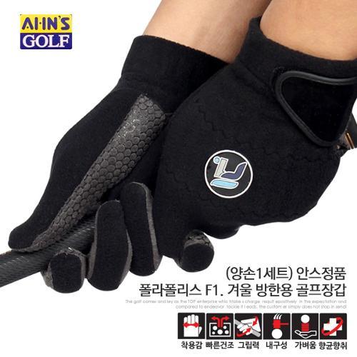 안스정품 폴라폴리스소재 F1 겨울 방한 골프장갑(양손1세트,남/여)