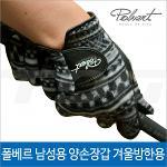 [폴베르]폴베르 골프장갑 남성용 기능성 양손 양피 고급 겨울장갑(방한장갑)