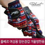 [폴베르]폴베르 골프장갑 여성용 기능성 양손 양피 고급 겨울장갑 (방한장갑) 2색