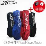 [사은품증정 LED랜턴비니]2B/투비 골프항공커버 Travel Cover