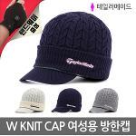 2018 테일러메이드 W KNIT CAP 여성용 방한캡 3종택1