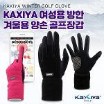 [카시야] 여성용 방한 겨울용 양손 골프장갑